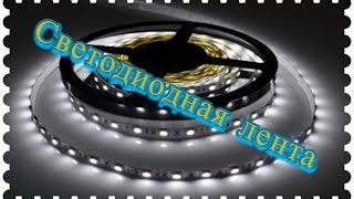 Самая дешевая светодиодная лента из Китая!(Самая дешевая светодиодная лента из Китая, а также тест различных драйверов для питания самой ленты. ------------..., 2016-02-21T16:10:33.000Z)