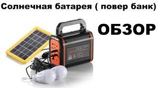 Солнечная Батарея из Китая от производителя, обзор.