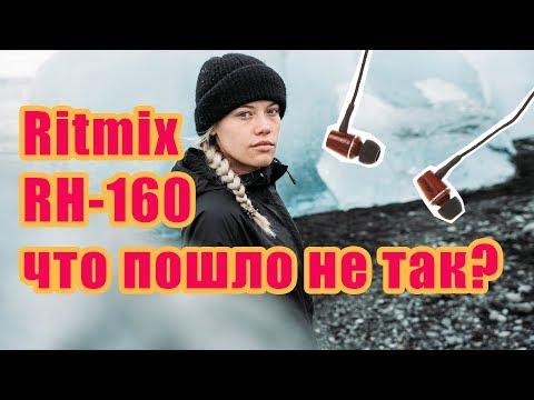 Ritmix RH-160 что с ними пошло не так?