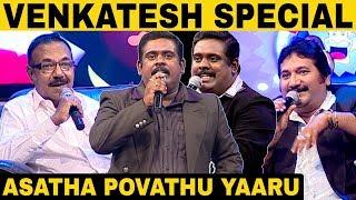 Venkatesh Comedy collection | Episode 1 | Solo Performance | Asatha Povathu Yaru