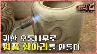극한직업 - Extreme JOB_오동나무 항아리 제작…