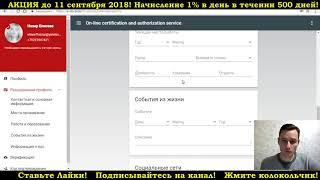 Видеоурок   Заполнение профиля в e id card