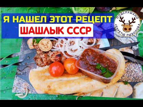 Рецепт шашлыка из СССР. Долго же ИСКАЛ этот рецепт. НАСТОЯЩИЙ шашлык как в Узбекистане! Из детства!