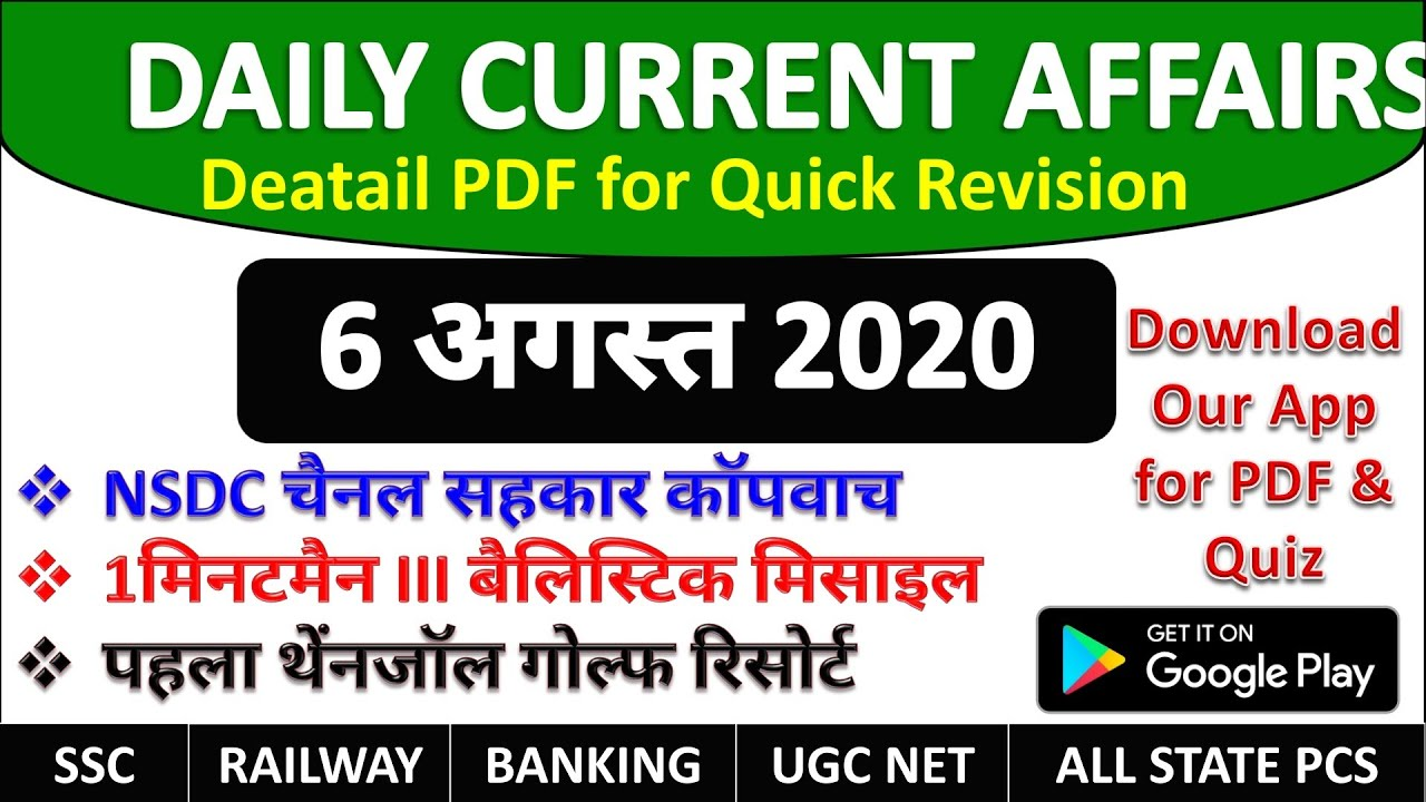 6 August current affairs 2020 in hindi Daily Current Affairs gk in hindi | Todays gk