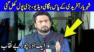 Shehryar Afridi Media Talk Today   19 October 2019   Dunya News