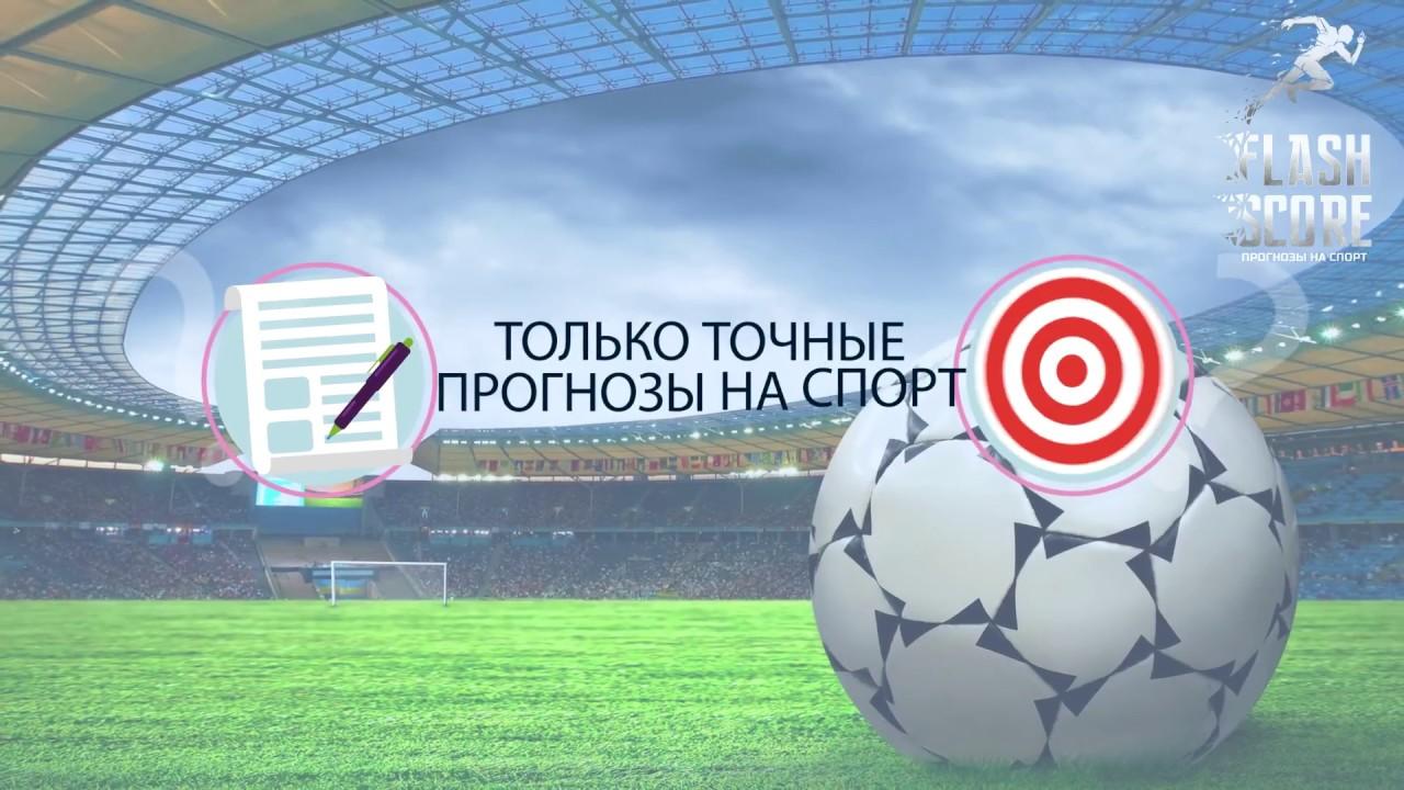 Сервисы спортивных прогнозов ставки на футбол прогнозы бесплатно на сегодня