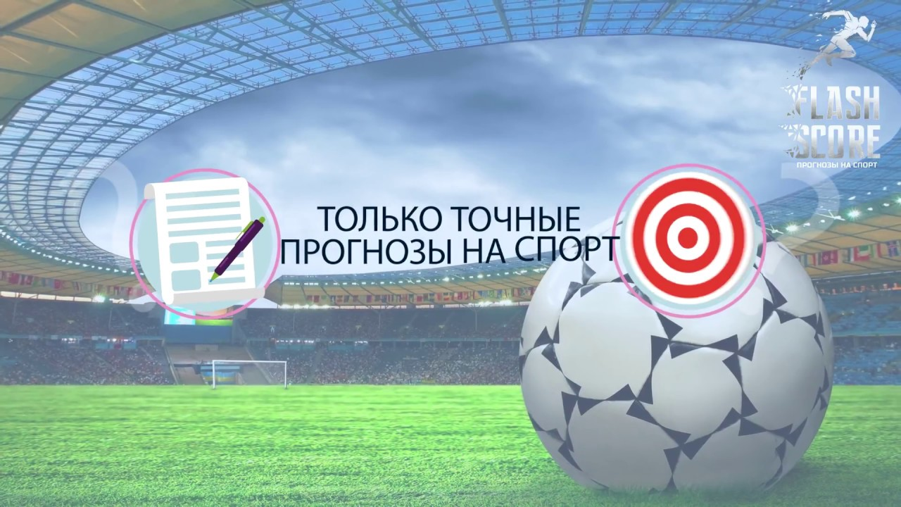 Реклама прогнозов на спорт заработать в интернете 10 лет