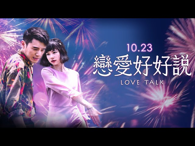 跨越日本.台灣.馬來西亞三地拍攝10.23《戀愛好好說》Love Talk