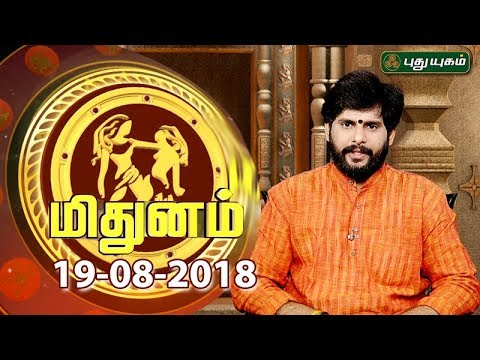 Rasi Palan | Gemini | Mithuna Rasi | 19/08/2018 | Puthuyugam TV