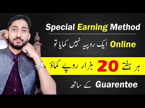 Best Online Earning In Pakistan Without Investment || Earn Money Online || Online Paise Kaise Kamaye