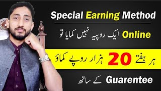 Best Online Earning In Pakistan Without Investment    Earn Money Online    Online Paise Kaise Kamaye