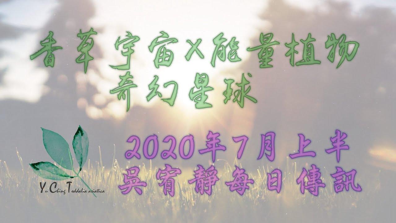 吳宥靜每日傳訊>>2020年7月上半吳宥靜每日傳訊。