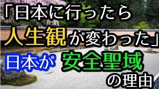 【海外の反応】外国人「日本に行ったら人生観が変わる」 日本が安全聖域と言われる理由を海外が称賛!