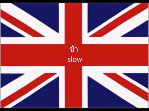 ภาษาอังกฤษ: 9 คำคุณศัพท์