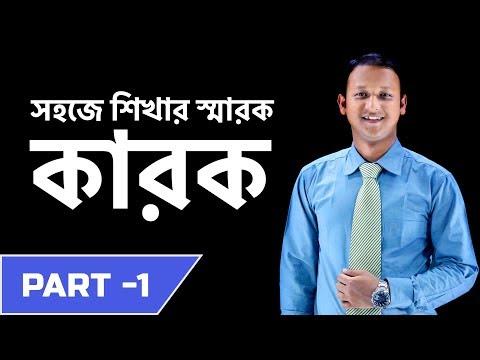 Karok (কারক) | Part - 01 | Bangla | Musafir Rahad | Classroom