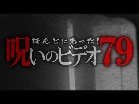 ほんとにあった!呪いのビデオ79を見た感想