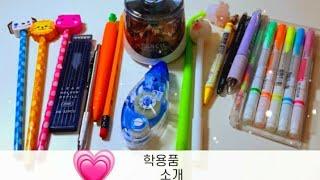 학용품 소개   연필/볼펜/샤프/형광펜/양면테이프/자동…