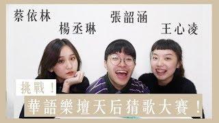 大家最期待的猜歌part2終於來了!!! 這次的主題是華語樂壇天后~ 而且...