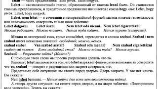 Венгерский язык, Урок - 104: