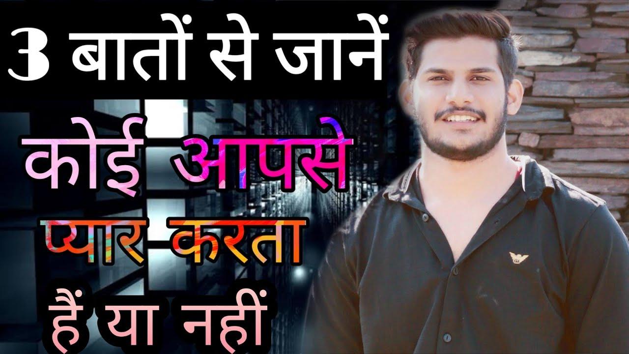 3 बातों से जानें कोई आपको कितना प्यार करता हैं   Vijay love tips   sacha pyar   jhuta pyar