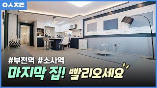 부천 신축아파트) 방3, 화2, 발코니2, 팬트리2 ㅣ…