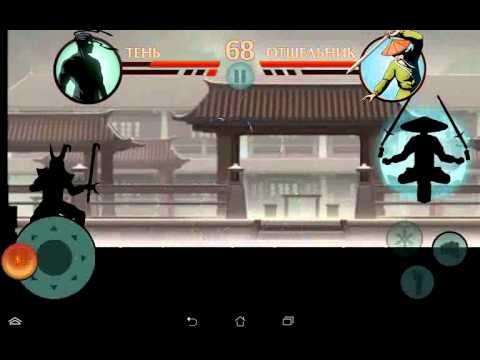 Shadow fight 2 битва с демоном Отшельник