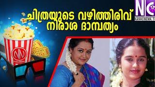 ചിത്രയുടെ വഴിത്തിരിവ്  നിരാശ ദാമ്പത്യം |Chithra |Malayalam Actress Chitra Story & Today Life | |Nana