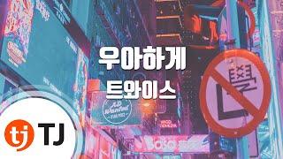 [TJ노래방] Ooh-Ahh하게 - 트와이스 (Like OOH-AHH - TWICE) / TJ Karaoke
