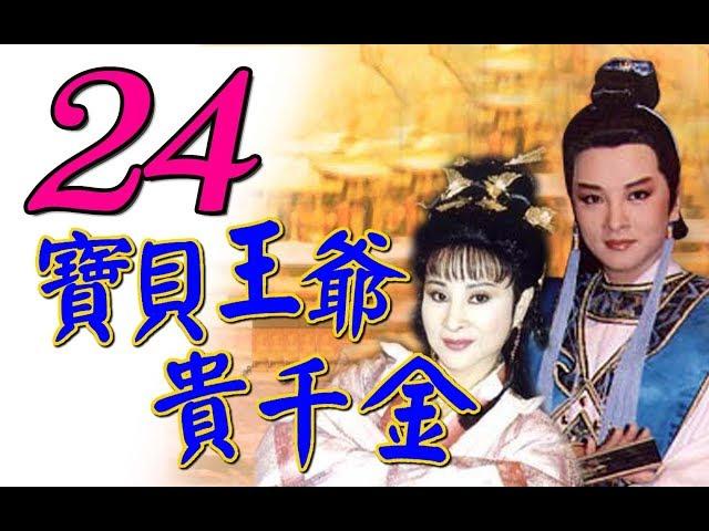 歌仔戲『寶貝王爺貴千金』第24集(黃香蓮 許秀年 陳小咪 廖麗君)_1993年