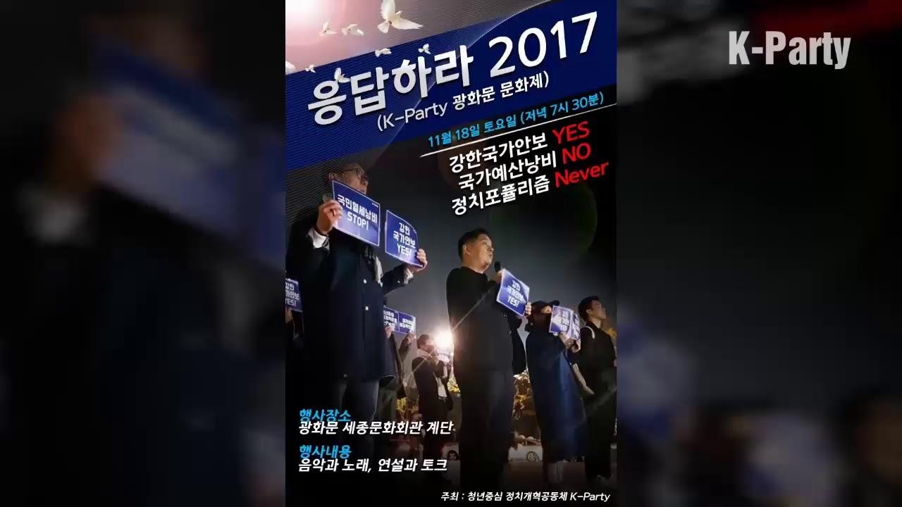 응답하라! 2017 K파티 광화문 문화제 #영상1