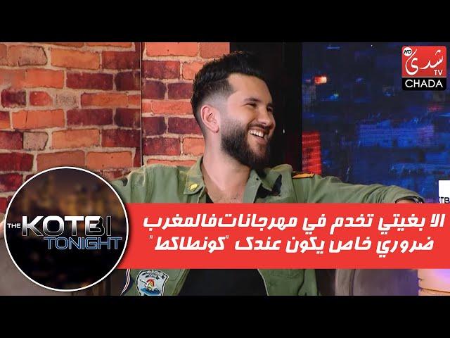 زياد لعزيزي : إلا بغيتي تخدم في مهرجانات داخل المغرب ضروري خاص يكون عندك