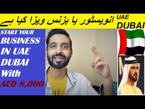 What is UAE DUBAI Investor Visa|Business Setup in UAE Dubai| Start Business in DUBAI UAE in 8000 AED