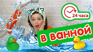 24 ЧАСА В ВАННОЙ ЧЕЛЛЕНДЖ! 24 HOUR CHALLENGE OVERNIGHT IN MY BATHROOM 🐞 Afinka