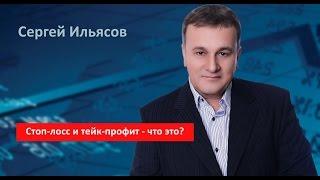 Сергей Ильясов. Стоп-лосс и тейк-профит - что это?