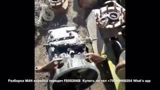 видео Купить запчасти коробки передач (КПП) ПАЗ, ЛИАЗ по доступной цене