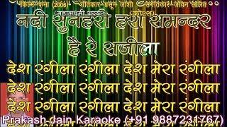 Desh Rangila Rangila Desh Mera +Chorus (3 Stanzas) Demo Karaoke With Hindi Lyrics (By Prakash Jain)