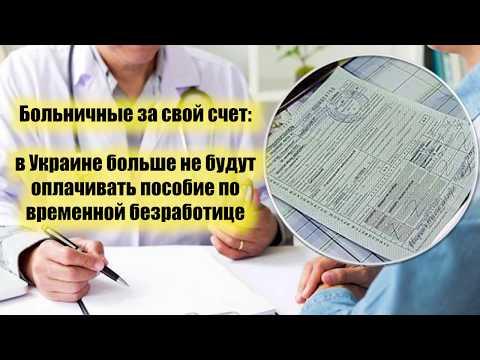 Больничные за свой счет: в Украине больше не будут оплачивать пособие по временной безработице