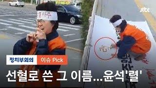 """이은재 """"검찰총장 지키자!""""…혈서엔 '윤석렬'? / JTBC 정치부회의"""