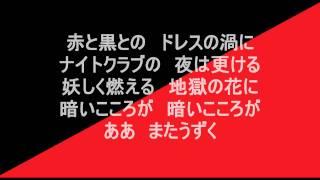 鶴田浩二 - 赤と黒のブルース