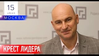 'Крест лидера' 15 июня 2017 года в Москве!