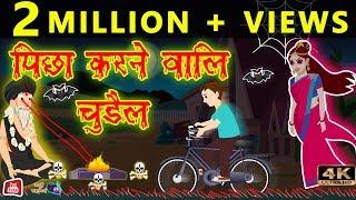 पीछा करने वाली चूड़ेल    Pichha karne wali Chudail    Chasing Witch    Hindi Ghost Stories for Kids