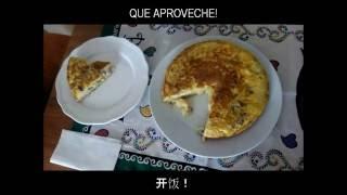 老外教你做西班牙鸡蛋饼。Tortilla española