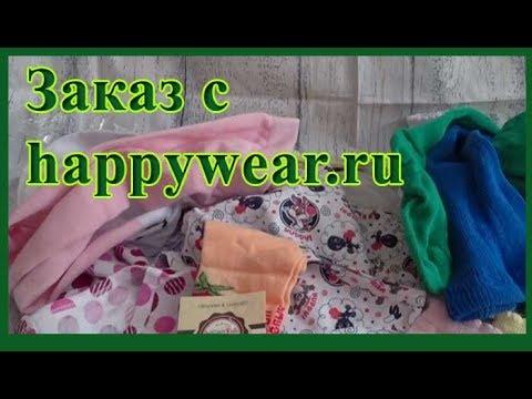 Покупка детского белья с сайта Happywear