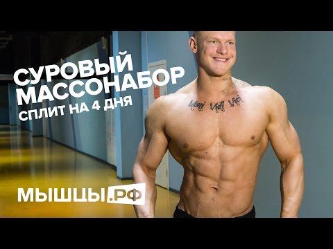 +6 кг! Массонаборная Программа Тренировки. Сплит на 4 дня