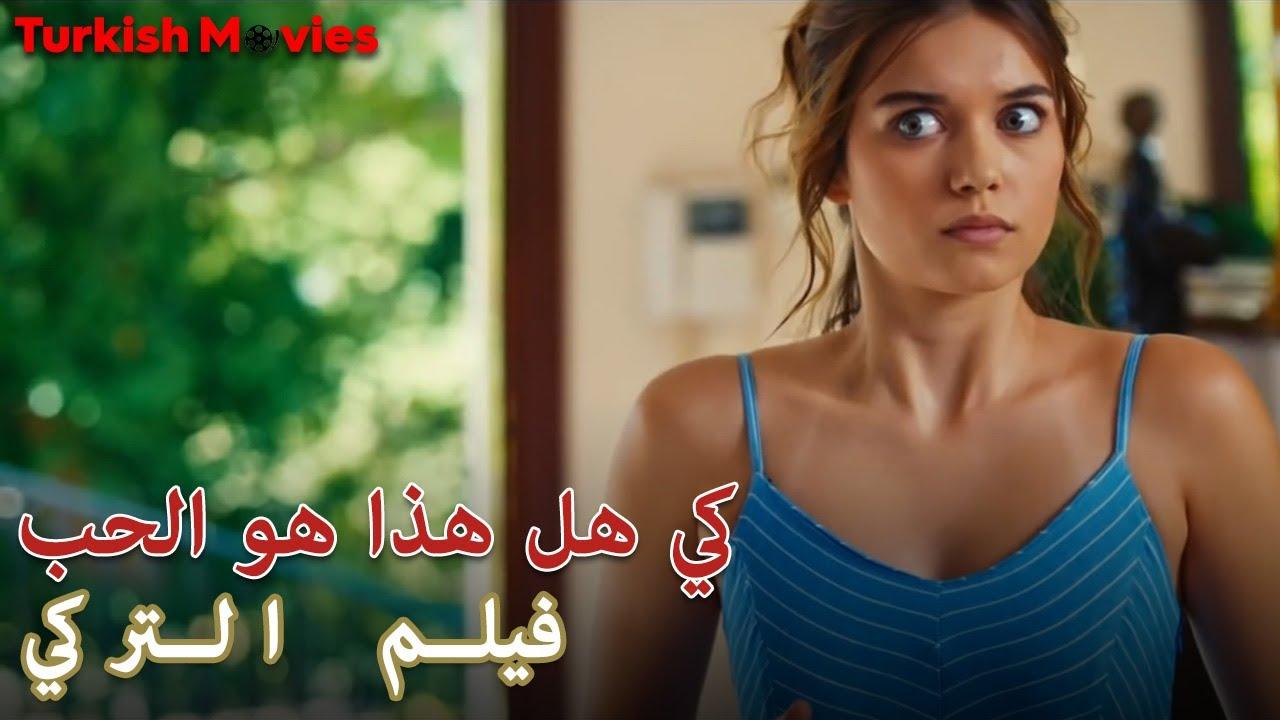 فيلم التركي هل هذا هو الحب - مترجم HD
