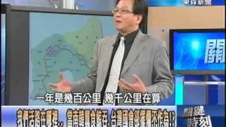 18年通不了車的機場捷運  中國高鐵萬里入侵世界「台灣之恨」?!1021015-1