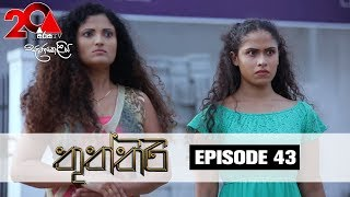Thuththiri Sirasa TV 10th August 2018 Ep 43 [HD] Thumbnail