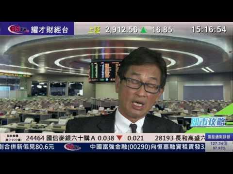 耀才財經台 即市攻略 李岸杰 郭思治-香港交易所(0388)前景分析
