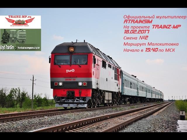 Trainz Mp скачать через торрент - фото 7