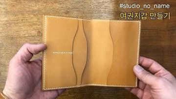 17.#passport_case #여권지갑만들기  #studio_no_name #가죽공예 #leathercraft